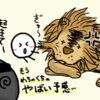 眠れる獅子を目覚めさせよ