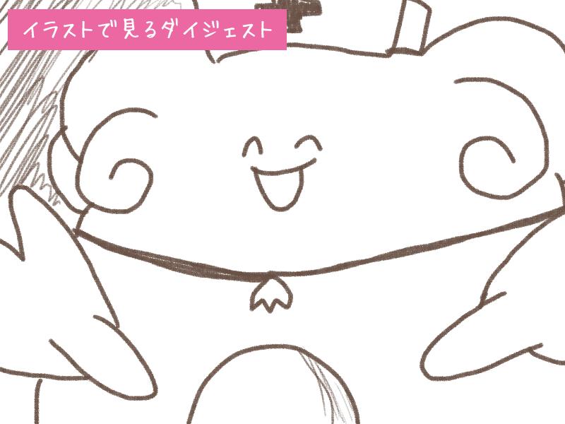 ポケットモンスター(無印?) 129話 ハピナスのハッピーナース!