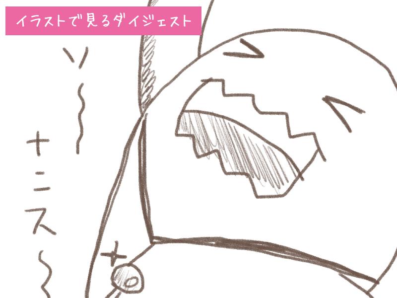 ポケットモンスター(無印?)192話 ソーナンス!そうなんす?