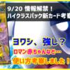 201910月4日発売ハイクラスパック