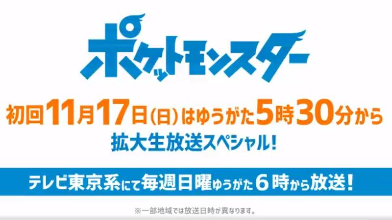 11月17日初回放映・新ポケットモンスター