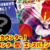 【ポケカV】究極のカウンター!フルカウンター型エースバーンVMAXデッキ