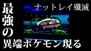 2020年4月【ポケモン剣盾】ナットレイ対策はキミに決めた!最強の異端ポケモ ン現る!
