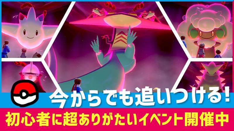 【ポケモン剣盾】今だけ!?最強のポケモン達を簡単に入手できるイベントが開催中