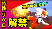 【ポケモン剣盾】第8世代の切り札!夢特性リベロ【エースバーン】解説